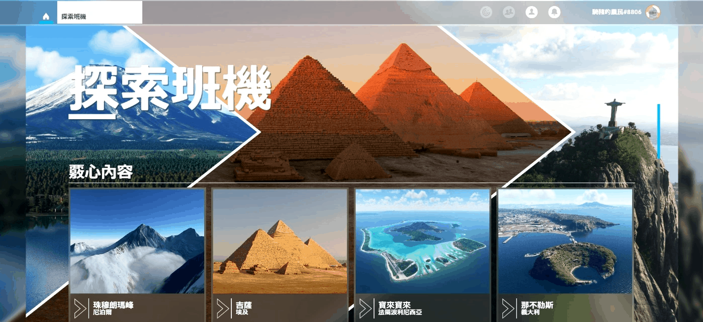 Microsoft Flight Simulation 2020 traditional Chinese v4.0 ...